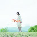 Touch/湯澤かよこ