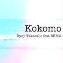 Kokomo feat.BEMA/財部亮治