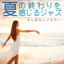 夏の終わりを感じるジャズ ~少し切ないメロディー~/Moonlight Jazz Blue