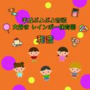 平成ぷよぷよ音頭/大好き レインボー保育園/和音