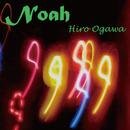 Noah/ヒロオガワ