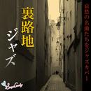 裏路地ジャズ ~哀愁の名曲たちをジャズカバー~/JAZZ PARADISE&Moonlight Jazz Blue