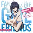 Fantas/HIP Girlfriends! <神無のぞみver.>/神無のぞみ&宮田さやか&青葉風音&豊口のん(CV:Lynn、M・A・O、本渡 楓、大西沙織)