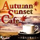 AUTUMN SUNSET CAFE ~夕暮れを眺めて~/Moonlight Jazz Blue