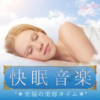 快眠音楽 ~至福の美容タイム/RELAX WORLD