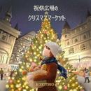 祝祭広場のクリスマスマーケット/H ZETTRIO