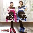 Wing of Image/ラミーラビリンス/アム(CV.愛美)・ルーナ(CV.工藤晴香)