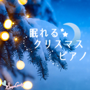 眠れるクリスマスピアノ/Moonlight Jazz Blue