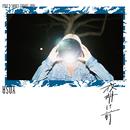 夜明け前 feat. ZOMBIE-CHANG & SALU/YOSA