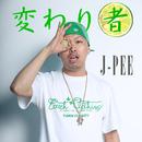 変わり者/J-PEE