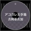 アコガレ玉手箱/吉岡亜衣加