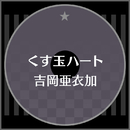 くす玉ハート/吉岡亜衣加