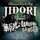斬ル / DANGER x DANGER/JIDORI
