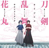 TVアニメ『刀剣乱舞-花丸-』オリジナル・サウンドトラック