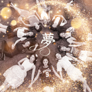 Dream/Real Girls Project(R.G.P)