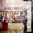 虫入りチョコレート/ラッコ