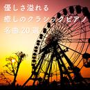 優しさ溢れる癒しのクラシックピアノ名曲20選/Jazz River Light