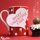 SWEET VALENTINE CAFE カフェと楽しむご褒美ショコラ/V.A.