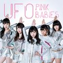 UFO Type-B/ピンク・ベイビーズ