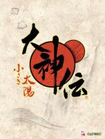 大神伝 ~小さき太陽~ オリジナル・サウンドトラック