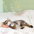 のんびりうたた寝ジャズピアノ/Moonlight Jazz Blue & JAZZ PARADISE