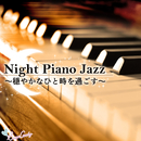 Night Piano Jazz ~穏やかなひと時を過ごす~/Moonlight Jazz Blue & JAZZ PARADISE