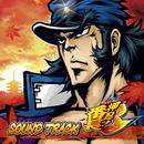 押忍!番長3 SOUND TRACK/Daito Music