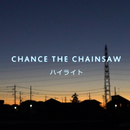 ハイライト/CHANCE THE CHAINSAW