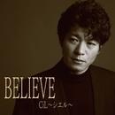 BELIEVE/CiL~シエル~