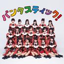 パンタスティック!(TVアニメ「パンパカパンツおNEWさん」主題歌)/アイドルカレッジ