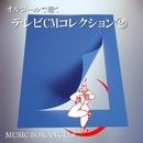オルゴールで聴く~テレビCMコレクション第2集/ミュージック・ボックス・エンジェルス