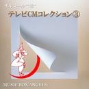 オルゴールで聴く~テレビCMコレクション第3集/ミュージック・ボックス・エンジェルス