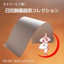 オルゴールで聴く~日本映画音楽コレクション/ミュージック・ボックス・エンジェルス