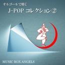 オルゴールで聴く~Jポップ・コレクション②/ミュージック・ボックス・エンジェルス