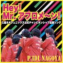 Hey!Mr.アフロメ~ン!/P.IDL NAGOYA