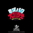 ミズバク大冒険 オリジナルサウンドトラック/ZUNTATA