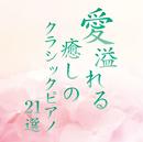 愛溢れる癒しのクラシックピアノ 21選/JAZZ RIVER LIGHT