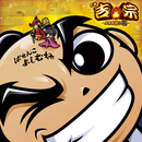 CR吉宗 天昇飛躍の極 サウンドトラック/Daito Music