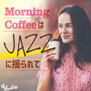 Morning CoffeeはJAZZに揺られて/Moonlight Jazz Blue & JAZZ PARADISE