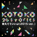 "MUSIC VIDEO COLLECTION ""26stories""/KOTOKO"
