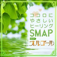 ココロにやさしいヒーリング~SMAP BEST オルゴール~