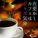 夜更かしカフェはジャズ気分/Moonlight Jazz Blue