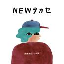 NEWタカセ/HI-KING TAKASE