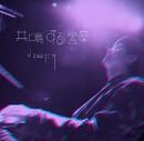 共鳴する音楽/H ZETT M
