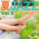 夏JAZZ Vol.5