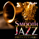 Smooth JAZZ~洋楽ジャズピアノの調べ~/Moonlight Jazz Blue & JAZZ PARADISE