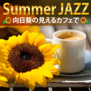 Summer JAZZ ~向日葵の見えるカフェで~