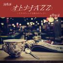 オトナJAZZ~ドラマティックな夜のカフェで~/JAZZ PARADISE&Moonlight Jazz Blue