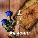 想言唄/AILACHIC