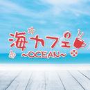 海カフェ~OCEAN~/be happy sounds